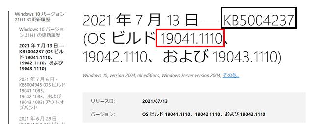 Windows 10 バージョンの更新履歴