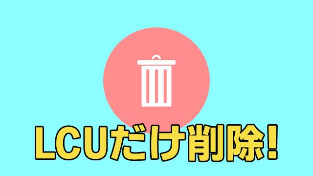 DISMコマンドを使ってLCUとSSU統合版からLCUを削除する方法