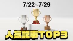 7/22~7/29の人気記事TOP3