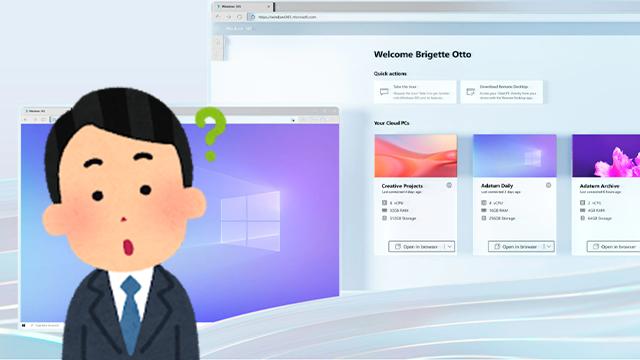 [導入検討中の企業必見!]Windows365 Cloud PCは企業にどんな影響を与える?