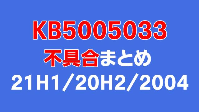 [Windows 10 ]累積的な更新プログラム「KB5005033」不具合情報まとめ