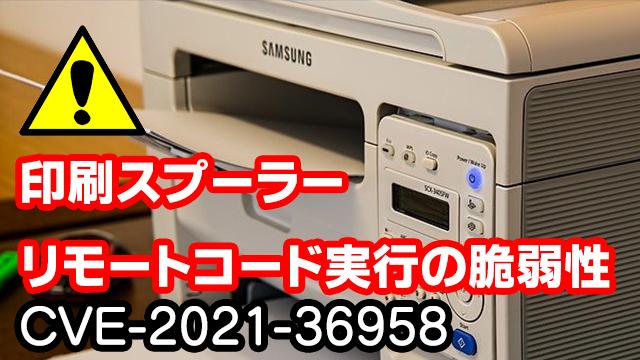 [注意喚起]KB5005033に印刷スプーラーにリモートコード実行の脆弱性(CVE-2021-36958) Windows 2121/08/16 2021/08/16