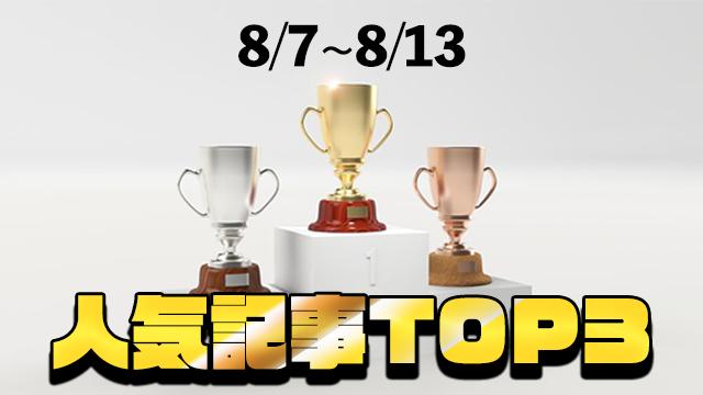 [今週の人気記事]アーザスBlog トップ3(8/7~8/13)