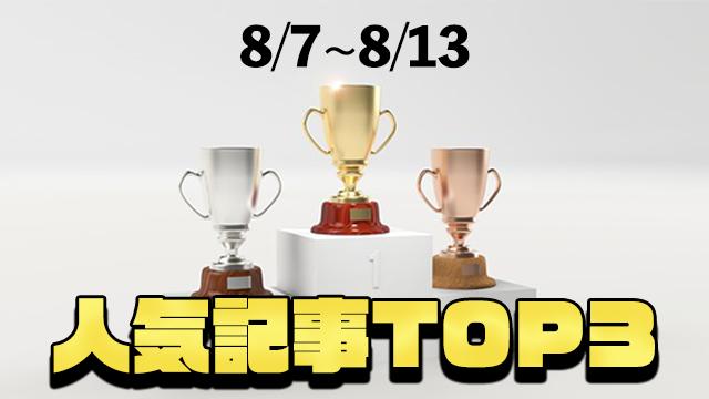 [今週の人気記事]アーザスBlog トップ3(7/30~8/6)