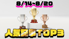 [今週の人気記事]アーザスBlog トップ3(8/14~8/20)8月の累積更新プログラムなど
