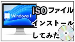 プレビュー版Windows 11のISOファイルをインストールする方法