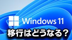 [企業向け]Windows 11へ移行する前にチェックするポイントまとめ