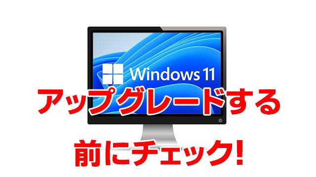 [Windows 11]既存PCをアップグレードする前にチェックするポイントまとめ