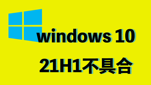 Windows1021H1不具合