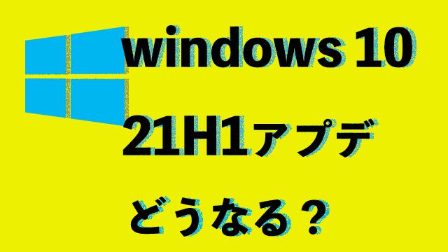 Windows1021H1アップデート