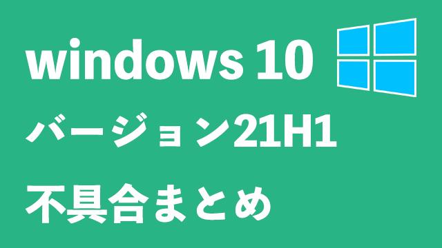 [Windows 10]バージョン21H1で確認されている不具合まとめ