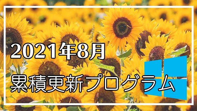 [Windows 10 21H1]2021年8月累積更新プログラム公開!KB5004237,KB5004238など