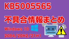 [Windows 10]9月の累積更新プログラム「KB5005565」不具合情報まとめ