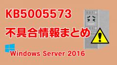 Windows Server 2016向け累積更新プログラム「KB5005573」不具合情報まとめ