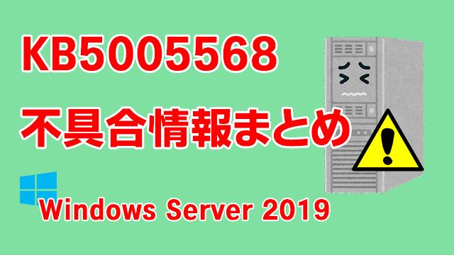 Windows Server 2019向け累積更新プログラム「KB5005568」不具合情報まとめ