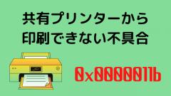 shared-printer_defection