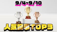 [今週の人気記事]アーザスBlog トップ3(9/4~9/10)