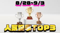 [今週の人気記事]アーザスBlog トップ3