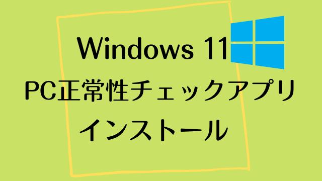 WindowsPC正常性チェックアプリ、実際どんな感じ?