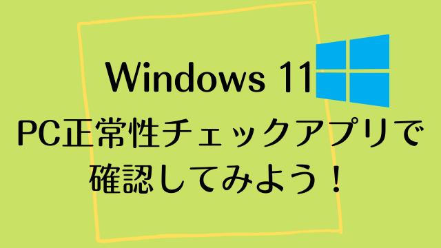 PC正常性チェックアプリを使ってWindows11に対応しているか確認しよう!