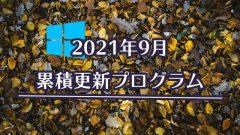 [Windows 10/Server]2021年9月累積更新プログラム公開!KB5005033、KB5005030、KB5005043など