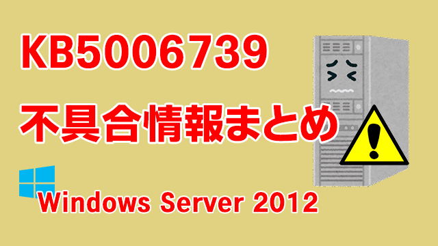 Windows Server 2012向け累積更新プログラム「KB5005623」不具合情報まとめ