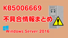 Windows Server 2016向け累積更新プログラム「KB5006669」不具合情報まとめ