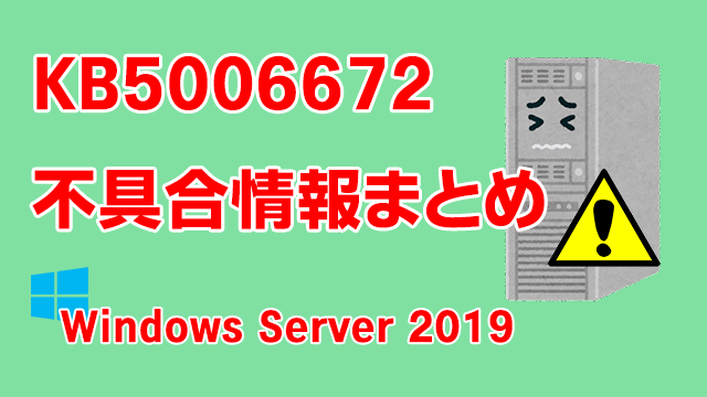 Windows Server 2019向け累積更新プログラム「KB5006672」不具合情報まとめ