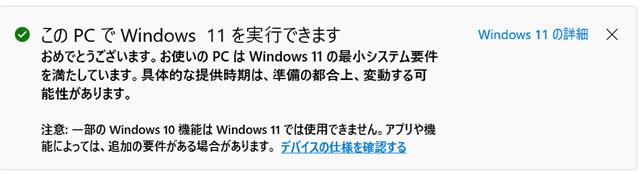 Windows11対応