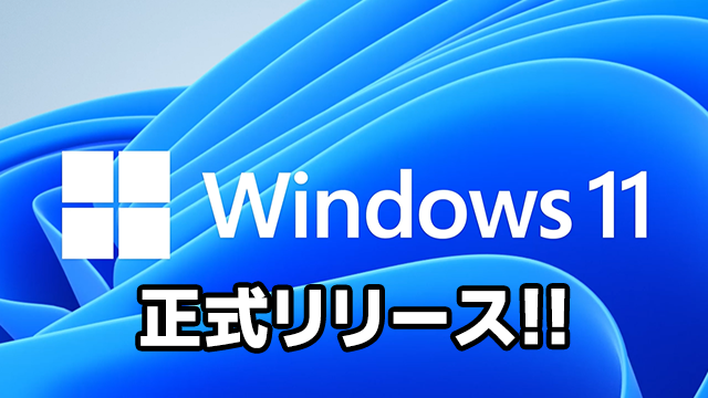 Windows11正式リリース