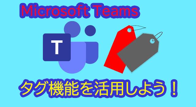 microsoft teams タグを活用しよう