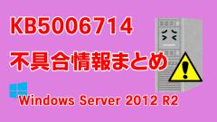 Windows Server 2012 R2向け累積更新プログラム「KB5006714」不具合情報まとめ