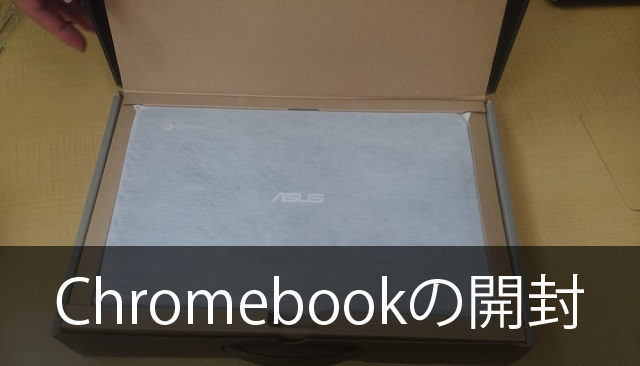 google-chromebook-kaihu-eyecatch02