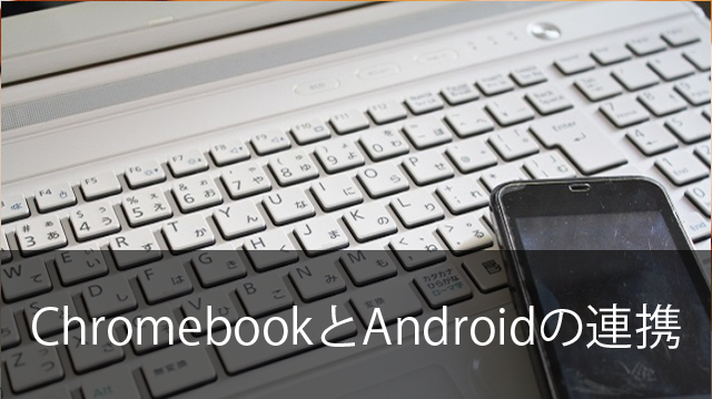 chromebook-androi