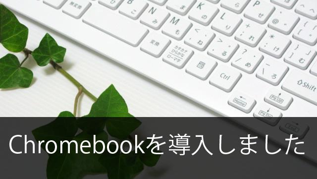 gadget-chromebook-dounyu-eyecatch-01