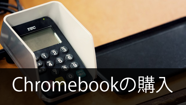 google-chromebook-houjin-eyecatch