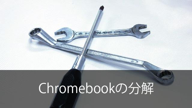 google-chromebook-bunkai-eyecatch-02