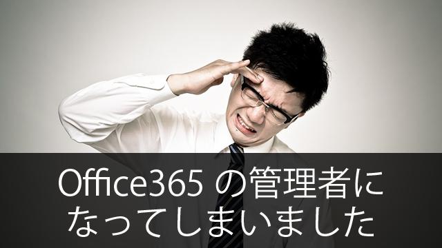 Office365の管理者になった人のためのブログを始めました