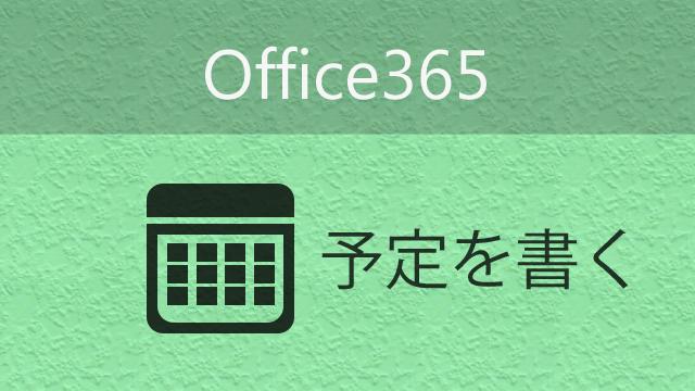 Office365の予定表を使って予定を書き込む