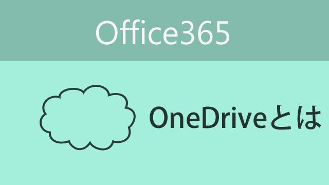Office365の機能の「OneDrive for Business」ってなんだろう?