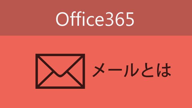 office365-mail-beginning-eyecatch