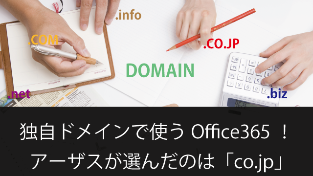 office365-manage-domain-2