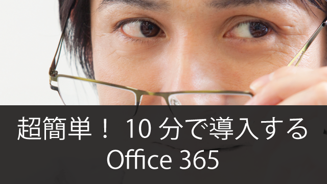 超簡単!10分で導入するOffice365