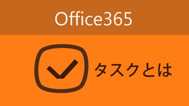Office365の機能の「タスク」ってなんだろう?