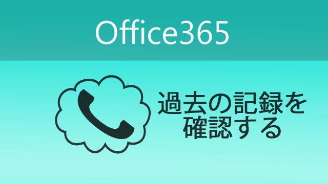 office365-Skype-taiklog-eyecatch