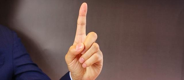 指を立てる写真