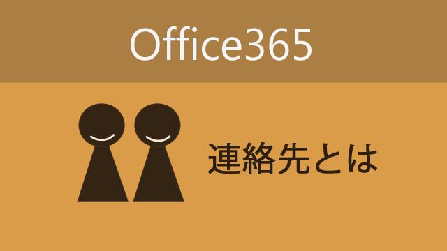 Office365の機能の「連絡先」ってなんだろう?