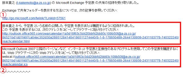 非Office365ユーザのメール