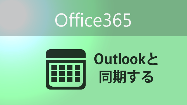 office365-schedyle-outlook-eyecatch