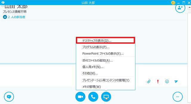 Skype for Businessで自分のデスクトップを相手に表示